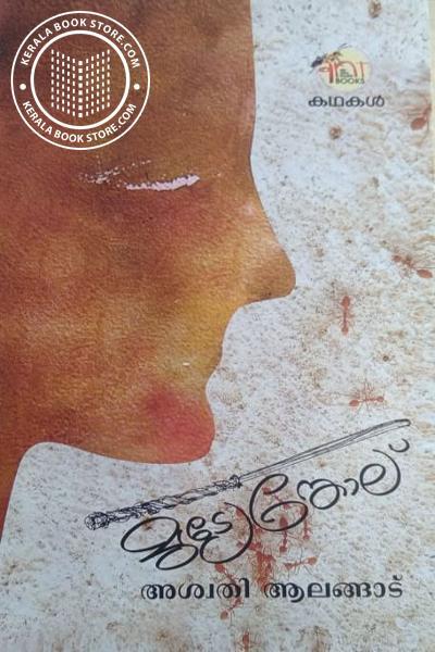 Image of Book മുട്യേങ്കോല്