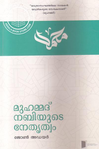 Cover Image of Book മുഹമ്മദ് നബിയുടെ നേതൃത്വം