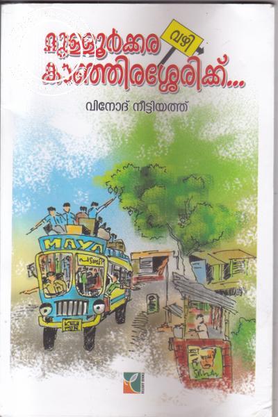 Cover Image of Book മുള്ളൂര്ക്കര വഴി കാഞ്ഞിരശ്ശേരിക്ക്