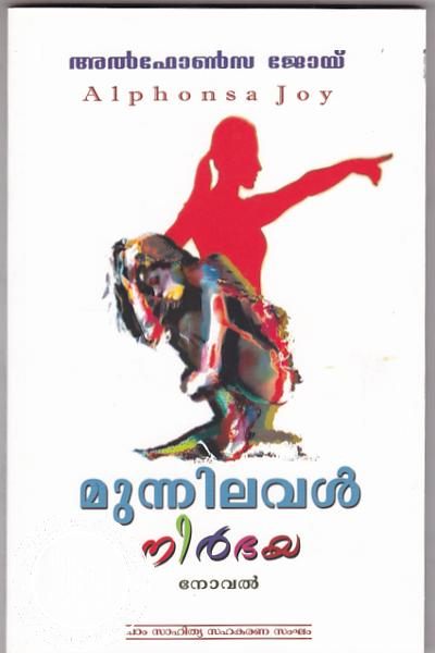 Cover Image of Book Munnilaval Nirbhaya