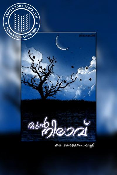 Cover Image of Book Munnilavu