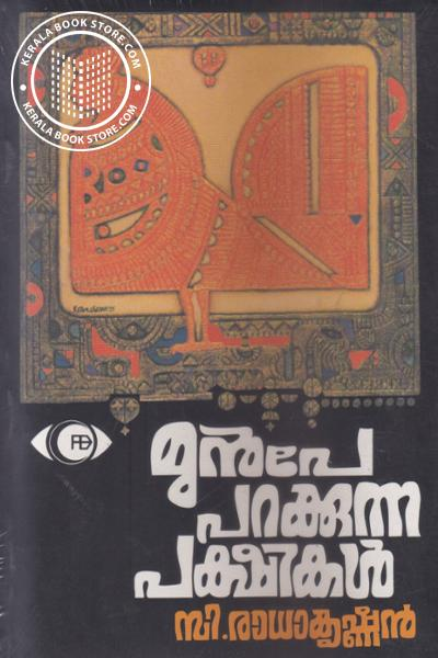 Cover Image of Book Munpe Parakkunna Pakshikal