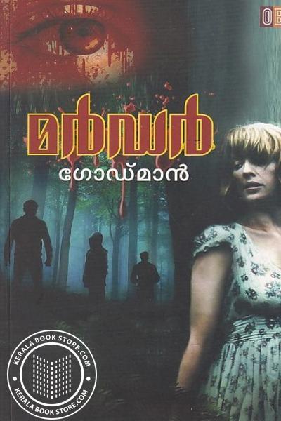 Cover Image of Book മര്ഡര്