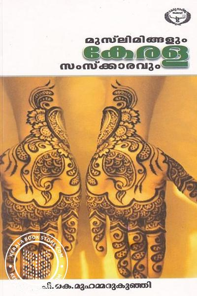 Cover Image of Book Muslimingalum Kerala Samskaravum