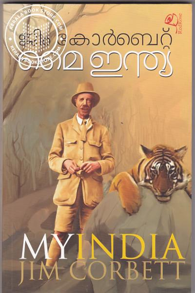 Cover Image of Book My India