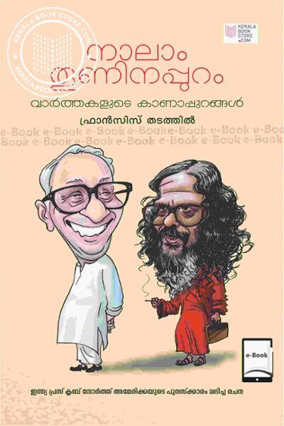 Cover Image of Book നാലാം തൂണിനപ്പുറം