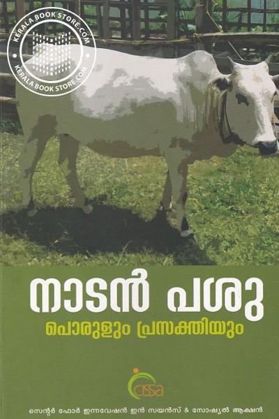 Cover Image of Book നാടന് പശു പൊരുളും പ്രസക്തിയും