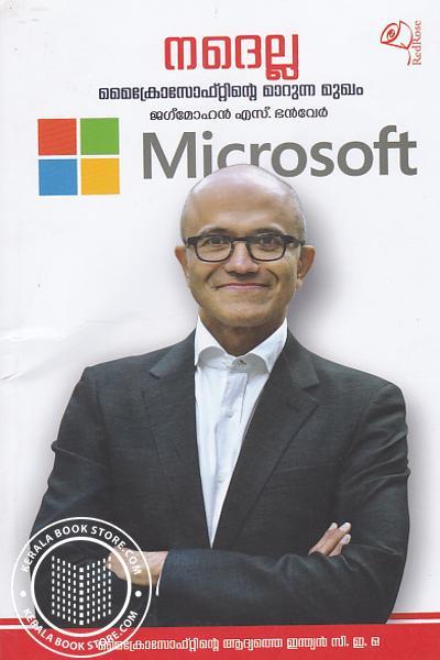 Cover Image of Book നദെല്ല മൈക്രോസോഫ്റ്റിന്റെ മാറുന്ന മുഖം