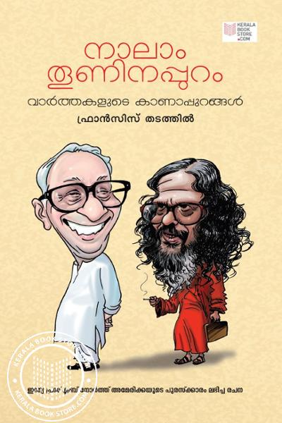 Cover Image of Book Naalaam Thooninappuram