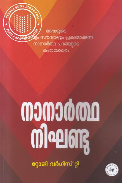 Cover Image of Book Nanartha Nighandu