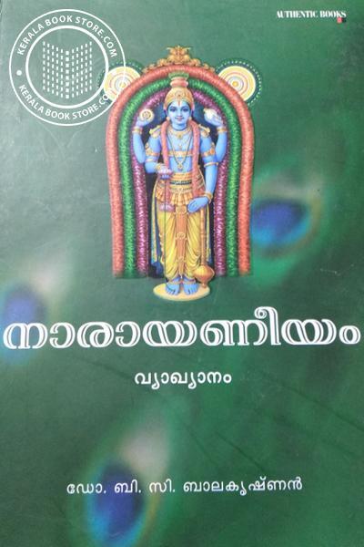 Cover Image of Book നാരായണീയം