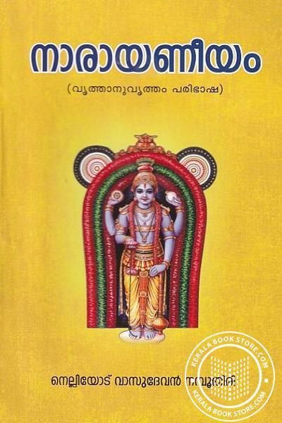 Cover Image of Book നാരയണീയം - നെല്ലിയോട് വാസുദേവന് നമ്പൂതിരി