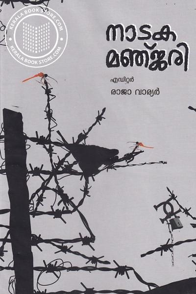 Cover Image of Book നാടക മഞ്ജരി