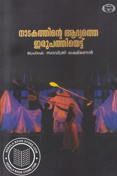 Cover Image of Book Natakathinte Adhyathe Irupathiyettu