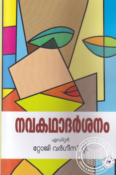 Cover Image of Book Navakathadarsanam