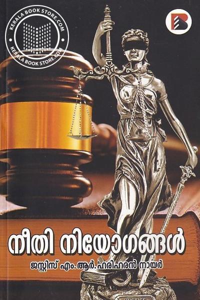 Cover Image of Book നീതി നിയോഗങ്ങള്