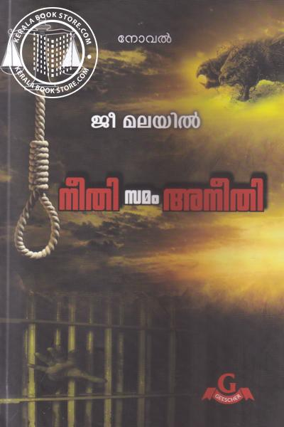 Cover Image of Book Neethi Samam Aneethi