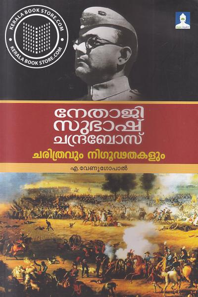 Cover Image of Book Nethaji Subhash Chnadra Bose