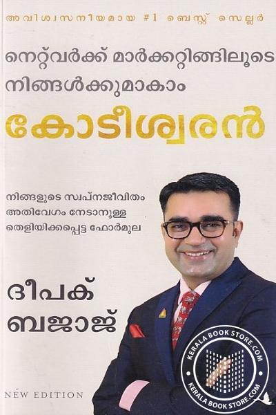 Cover Image of Book നെറ്റ്വർക്ക് മാർക്കറ്റിലൂടെ നിങ്ങൾക്കുമാകാം കോടീശ്വരൻ