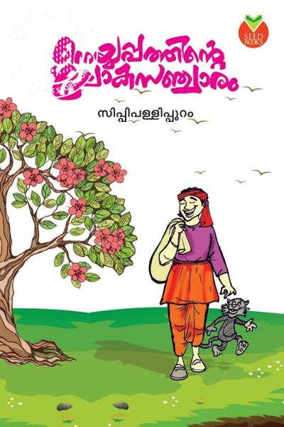 Cover Image of Book Neyyppathinte Lokasancharam