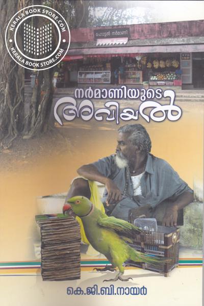 Cover Image of Book നിര്മ്മാണിയുടെ അറിവില്