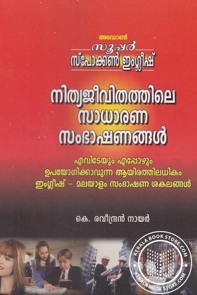 Cover Image of Book നിത്യജീവിവിതത്തിലെ സാധാരണ സംഭാഷണങ്ങള്