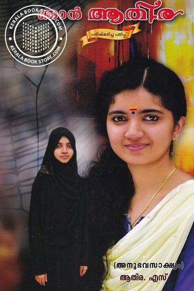 Cover Image of Book ഞാന് ആതിര