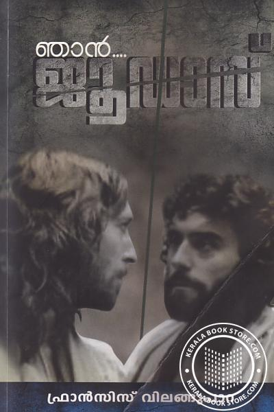 Cover Image of Book Njan Judas
