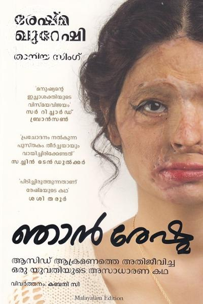 Cover Image of Book ഞാന്‍ രേഷ്മ