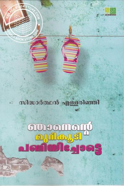 Cover Image of Book ഞാനെന്റെ മുറികൂടി പണിയിച്ചോട്ടെ