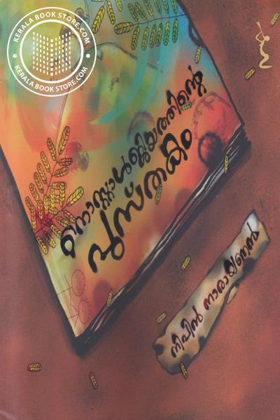 Cover Image of Book Nostalgiyathinte Pusthakam