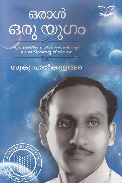 Cover Image of Book Oral Oru Ugam