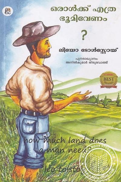 Cover Image of Book ഒരാള്ക്ക് എത്ര ഭൂമിവേണം