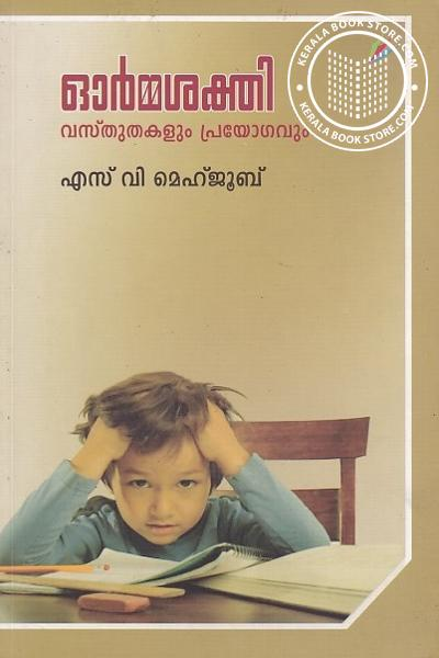 Cover Image of Book Ormashakthi Vasthuthakalum Prayogavum