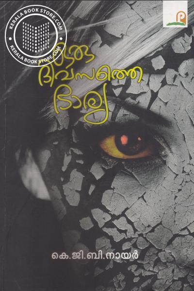 Cover Image of Book ഒരു ദിവസത്തെ ഭാര്യ