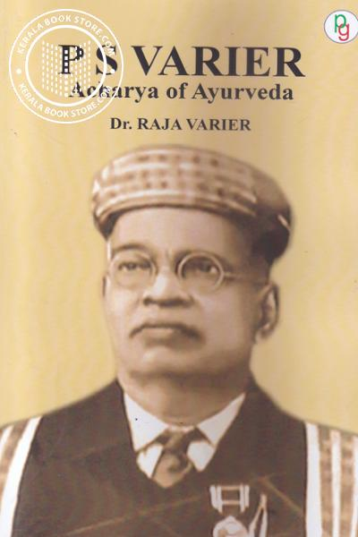 Cover Image of Book P S Varier Acharya of Ayurveda