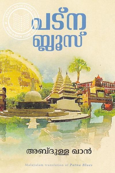 Cover Image of Book പട്ന ബ്ലുസ്