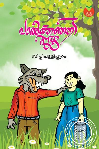 Cover Image of Book Palkkanjippuzha