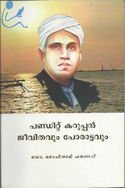 Cover Image of Book പണ്ഡിറ്റ് കറുപ്പന് ജീവിതവും പോരാട്ടവും