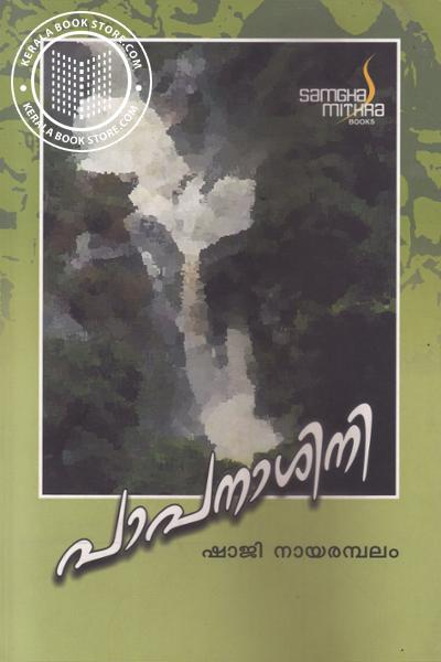 Image of Book Papanashini