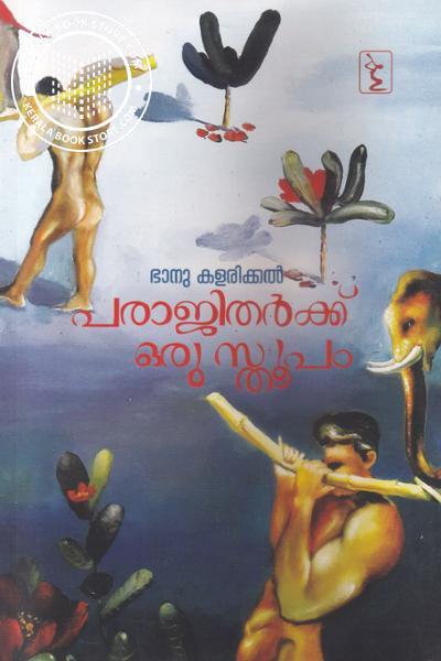 Image of Book Parajitharkku Oru Sthoopam