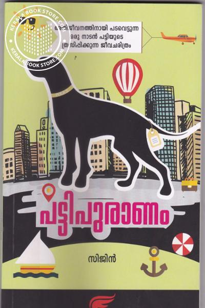 Cover Image of Book പട്ടിപുരാണം