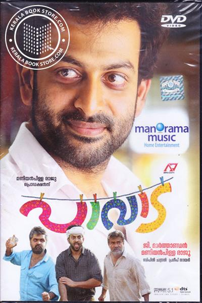 Cover Image of CD or DVD Pavada
