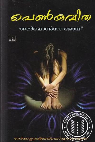 Cover Image of Book Penkavitha