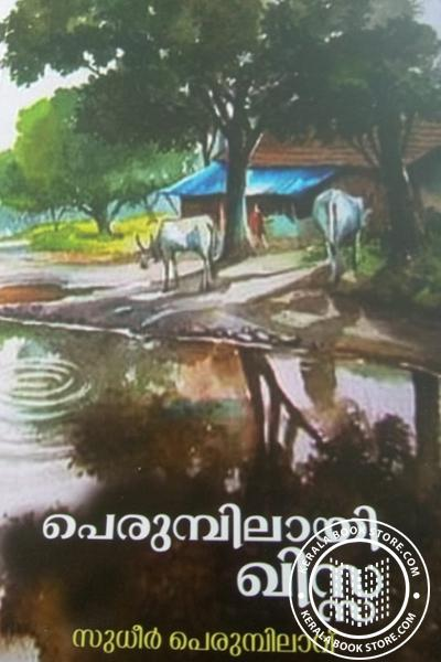 Image of Book പെരുമ്പിലായി ഖിസ്സ