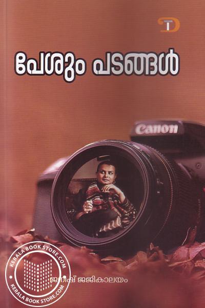 Cover Image of Book Pesum Patangal