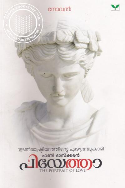 Cover Image of Book Pieta