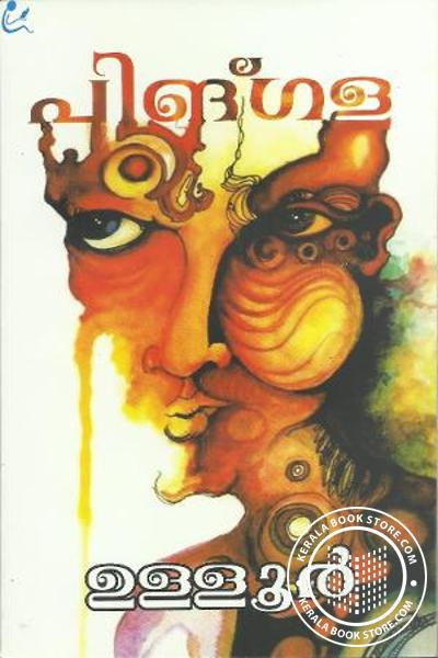 Cover Image of Book പിങ്ഗള