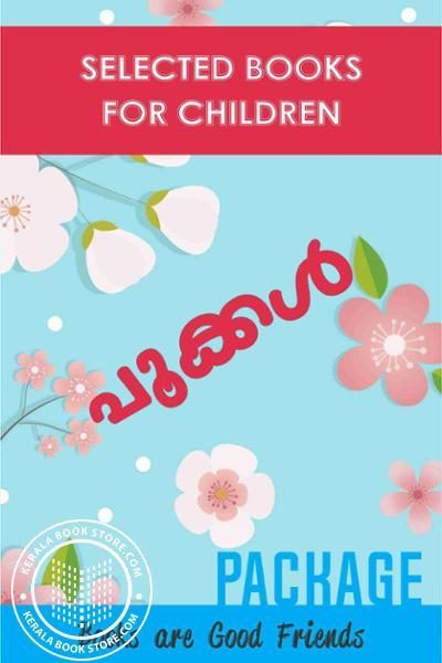 Cover Image of Book Pookal