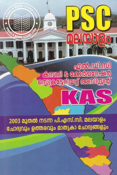 Cover Image of Book PSC Malayalam